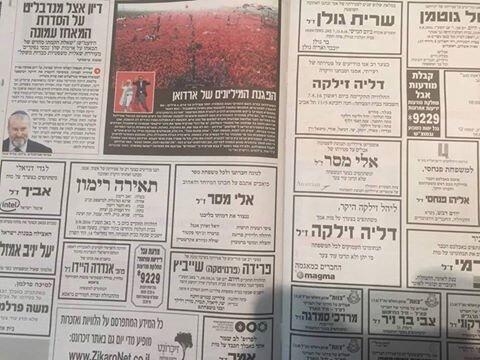 İsrail gazetesi Yediot Ahronot, Yenikapı'daki miting haberini taziye sayfasından yayınladı.