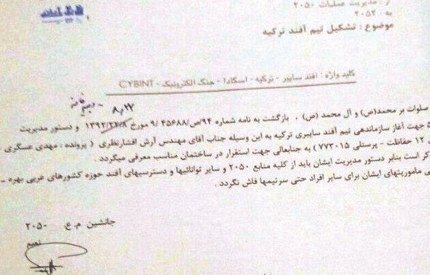 Gazeteci Ruhullah Zam'ın yayınladığı bu belgede, Türkiye'ye siber saldırı için tim oluşturulması talimatı veriliyor.