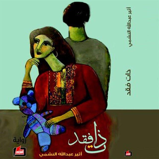 ذات فقد.. رواية سعودية تفيض بالرومانسية