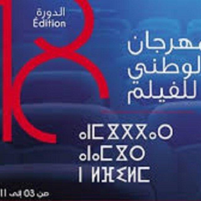 انطلاق فعاليات مهرجان الفيلم الوطني بالمغرب بمشاركة 30 فيلما
