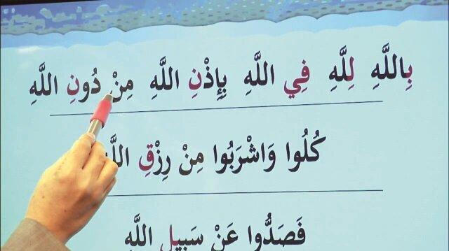 Öğrenciler EBA ile Kur'an öğrenecek