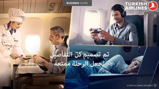   إمتيازات درجة رجال الاعمال على الخطوط الجوية التركية