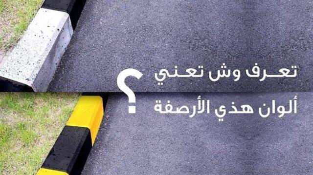 شاهد.. إجابات طريفة لمواطنين حول دلالة اللونين الأصفر والأسود على الأرصفة
