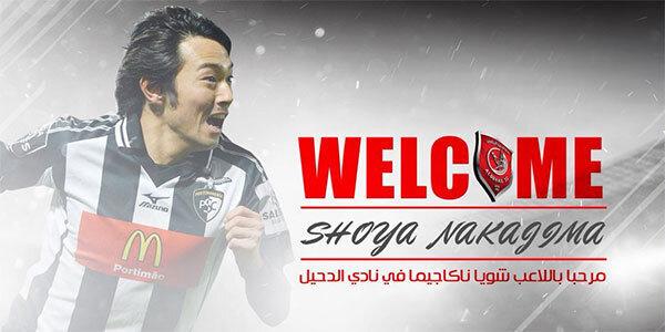 Nakajima'nın transferi için hazırlanan görsel.