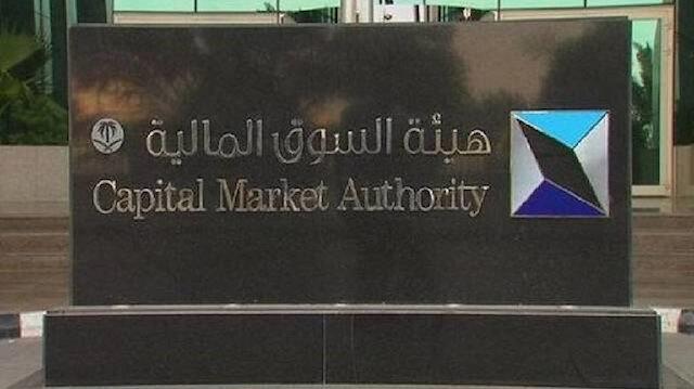 بسبب أرامكو.. هيئة السوق المالية السعودية تصدر بيانا عاجلا