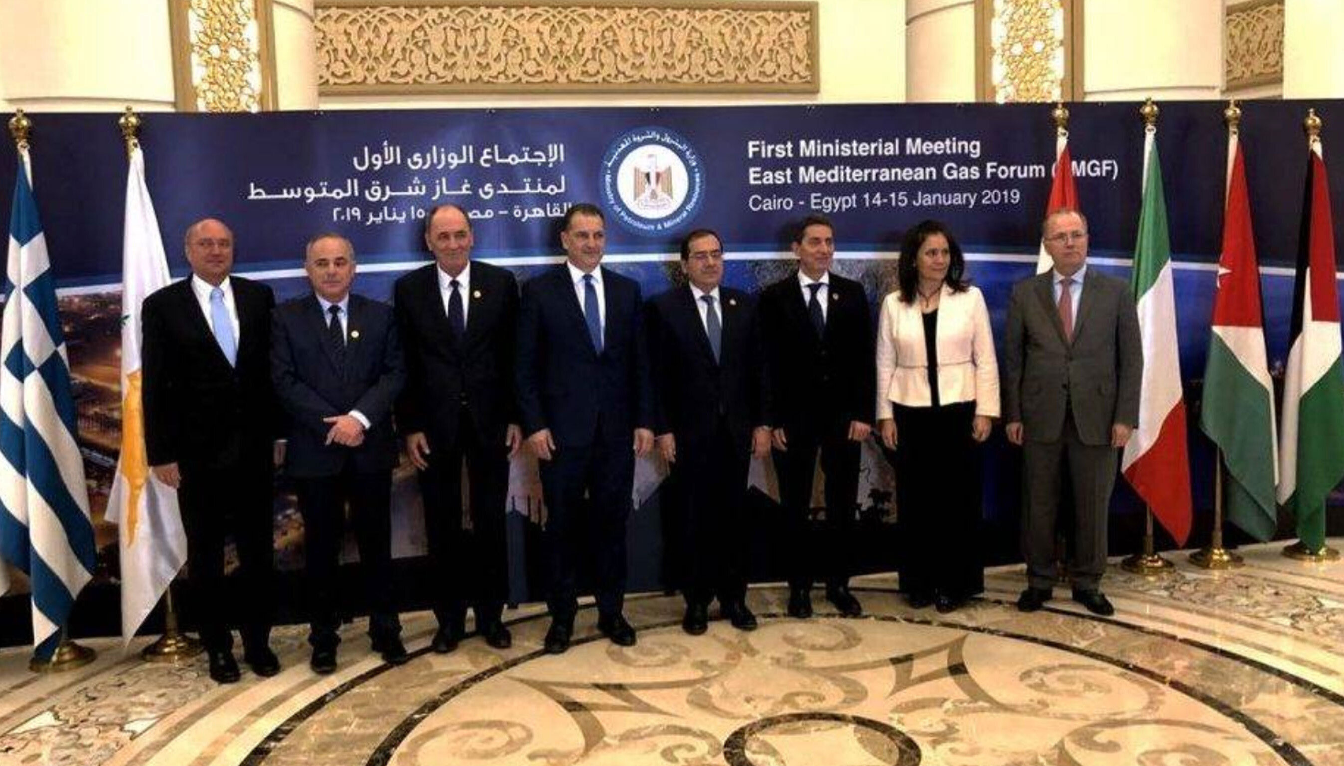 Mısır, İsrail, Yunanistan, Kıbrıs, İtalya ve Ürdün'ün oluşturduğu Doğu Akdeniz Gaz Forumu.