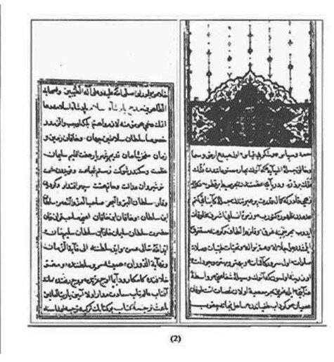 Seydi Ali Reis'in, Hindistan-Gucerât'ın başşehri Ahmedâbâd'da iken 1554 yılında kaleme aldığı ve ülkeye dönüşünde Edirne'de bulunan Kanûnî Sultan Süleyman'a sunduğu; deniz coğrafyasına ve astronomiye dair Türkçe eseri Kitâbü'l-Muhît'in ilk iki sayfası.