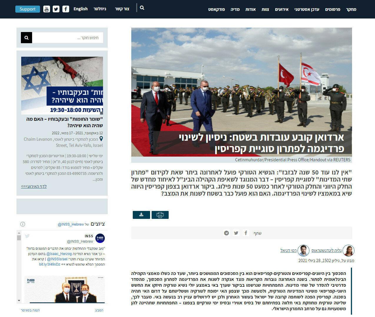 قاعدة عسكرية تركية ستحد من تأثير إسرائيل.. مركز أبحاث إسرائيلي يكشف